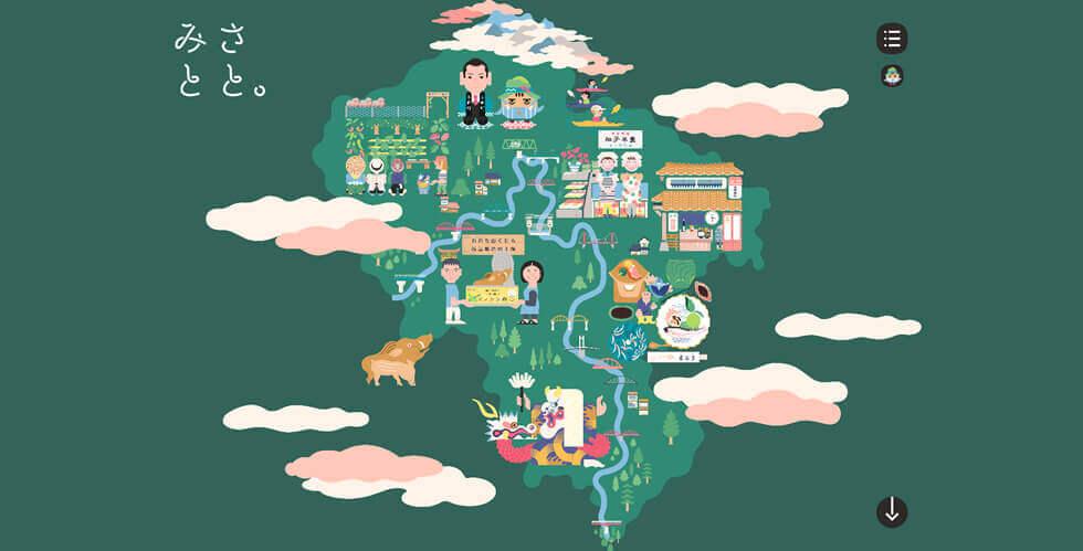 みさとと。——島根県美郷町魅力再発見プロジェクト