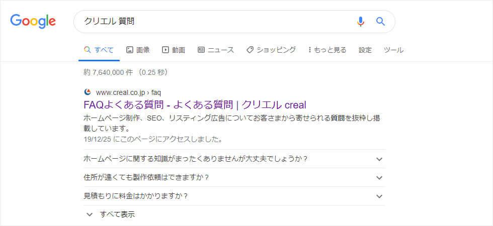 Googleで【クリエル 質問】を検索