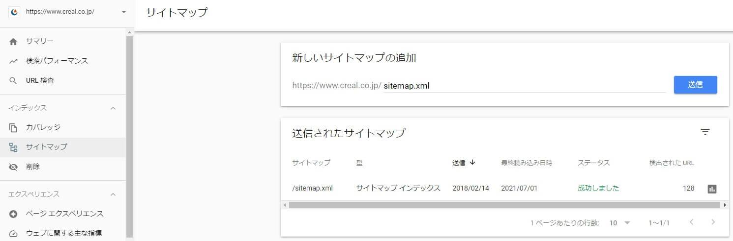 XMLサイトマップをGSCで送信