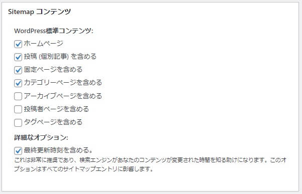 XML Sitemapsの設定3