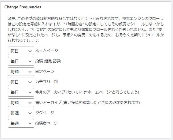 XML Sitemapsの設定4