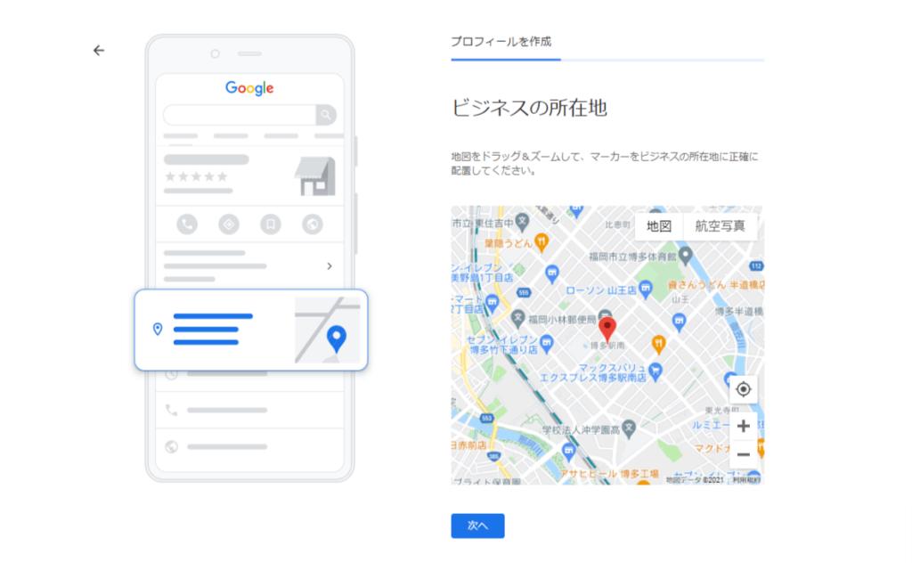 Googleマイビジネス 正確な所在地指定
