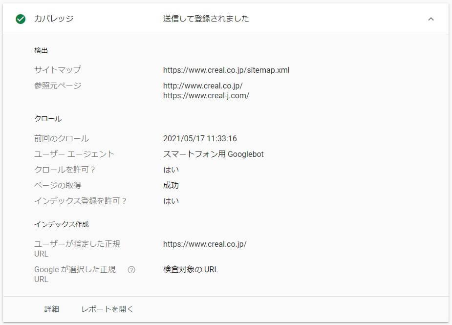 Google が選択した正規 URL 