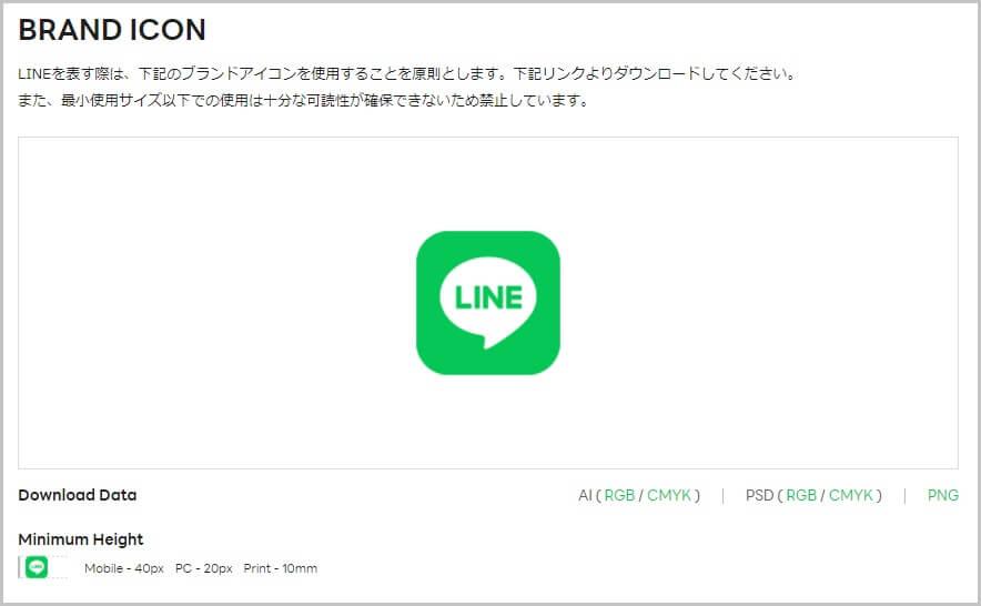 LINEアイコン・ロゴ