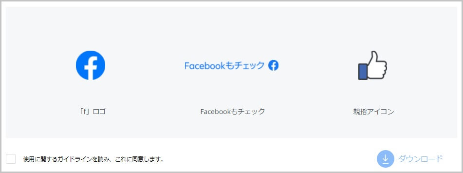 Facebookアイコン・ロゴ