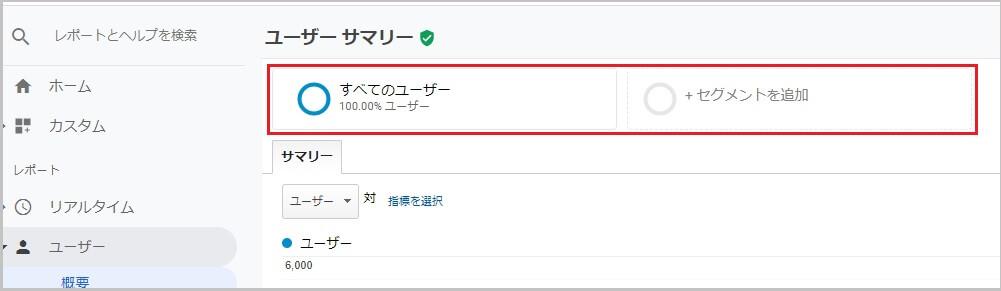 新規ユーザーセグメント2