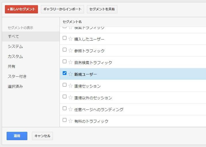 新規ユーザーセグメント3