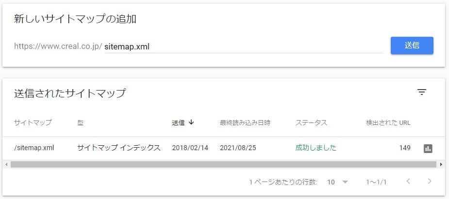 XMLサイトマップの送信画面