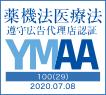 薬機法医療法遵守広告代理店認証YMAA