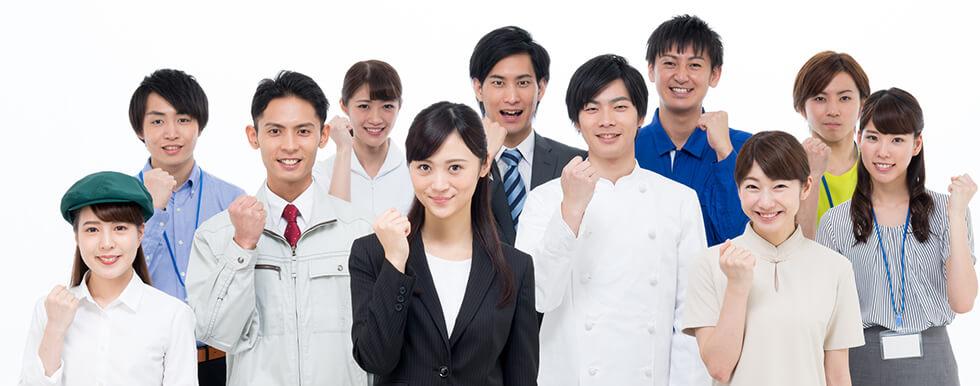 様々な職業の制服を着ている男女がガッツポーズしている画像