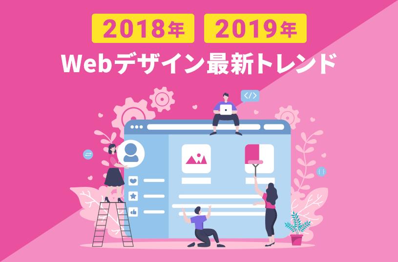 2018年・2019年のWebデザイン最新トレンド