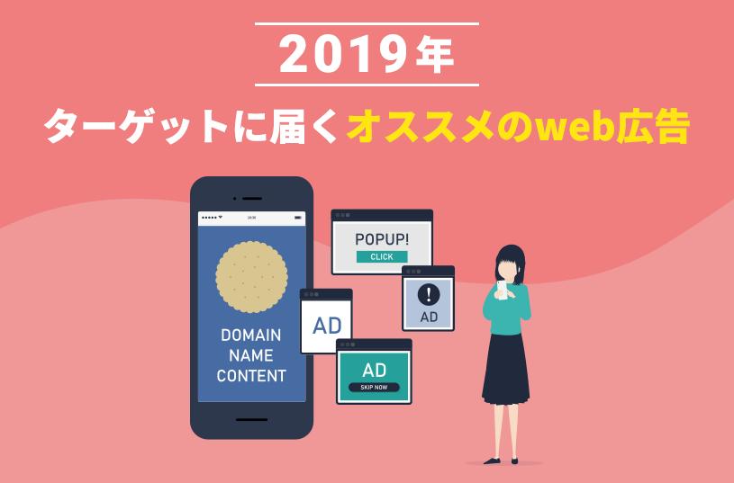 2019年ターゲットに届くオススメのweb広告