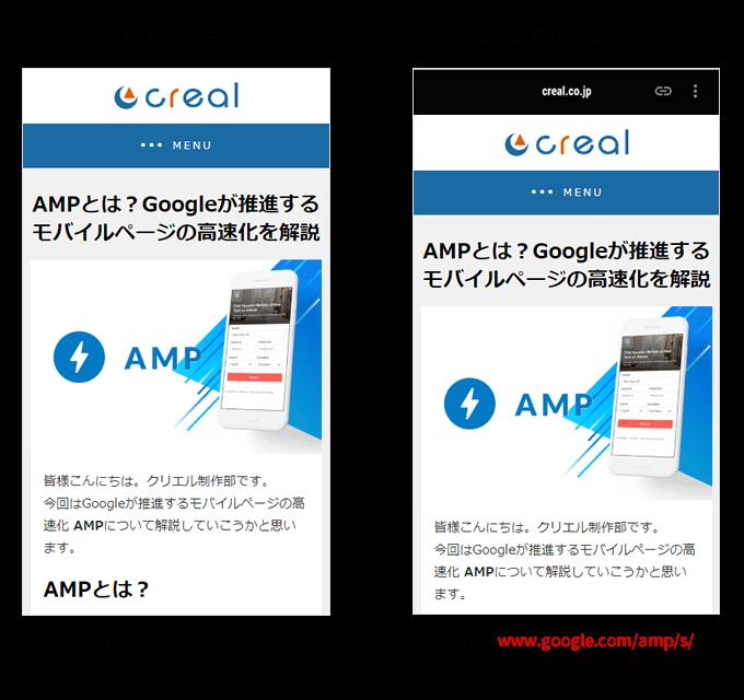 キャッシュされたAMPページはgoogleドメイン