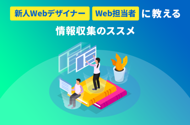 新人Webデザイナー・Web担当者に教える情報収集のススメ