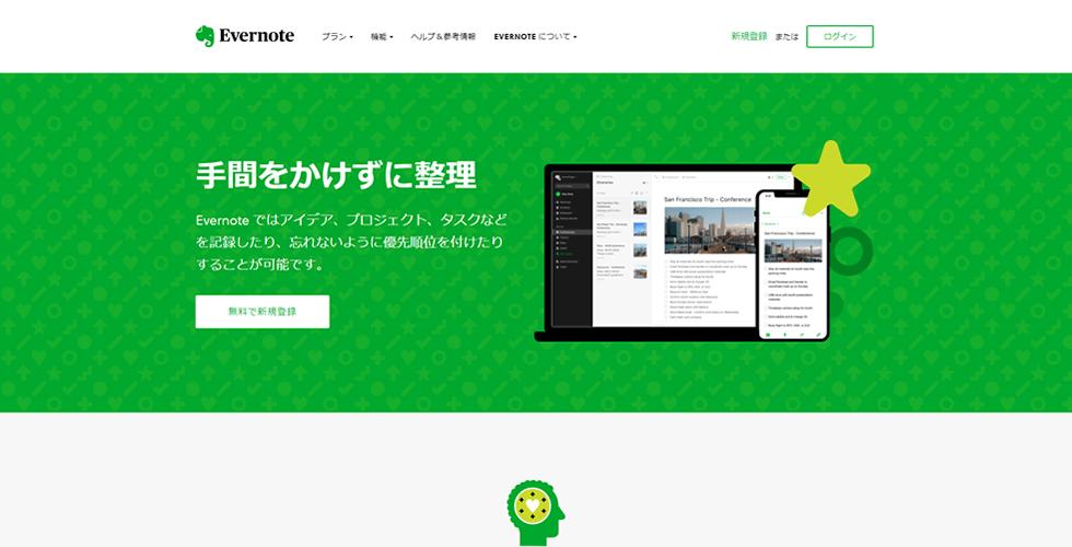 人気のメモアプリ | Evernote