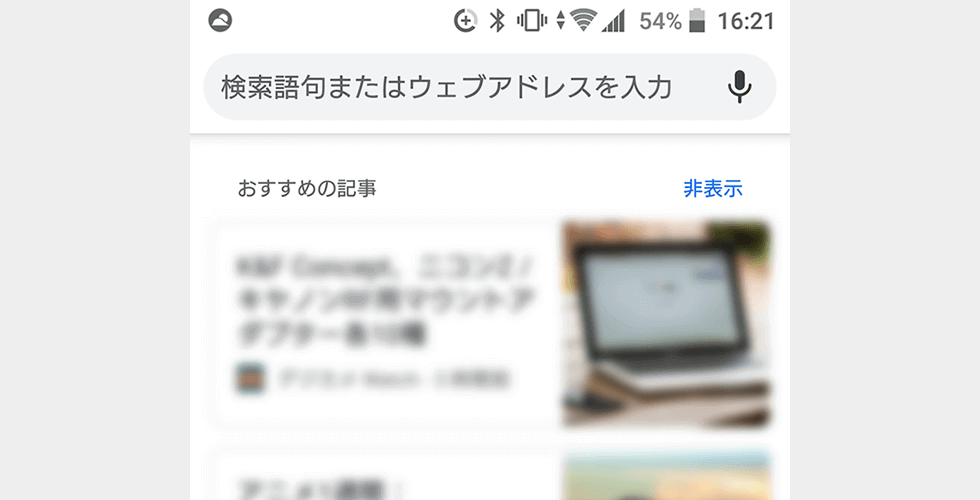 Google chromeの【おすすめの記事】
