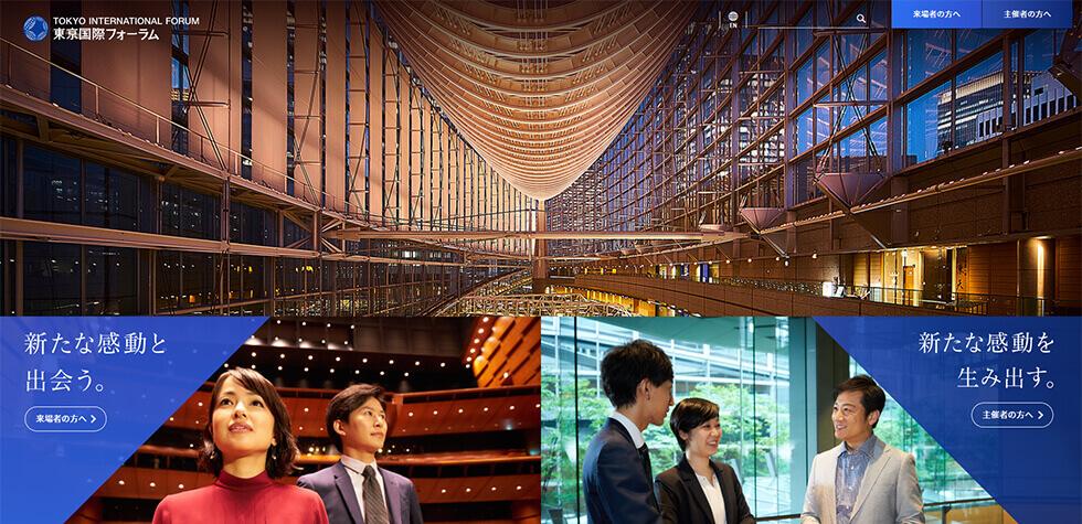 公式 | 東京国際フォーラム | Tokyo International Forum