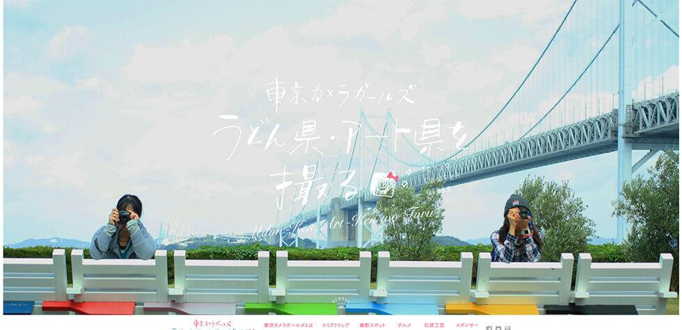 うどん県・アート県を撮る-東京カメラガールズ-