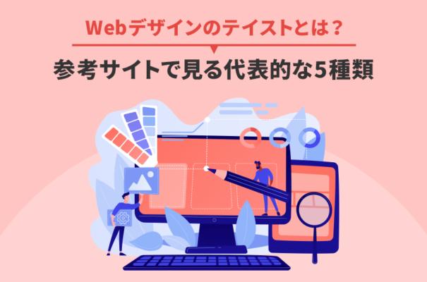 Webデザインのテイストとは?参考サイトで見る代表的な5種類