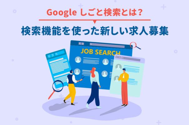 Google しごと検索とは?検索機能を使った新しい求人募集