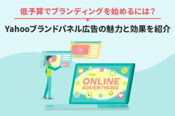 低予算でブランディングを始めるには?Yahooブランドパネル広告の魅力と効果を紹介