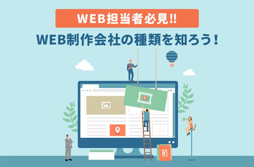 WEB担当者必見!!WEB制作会社の種類を知ろう!