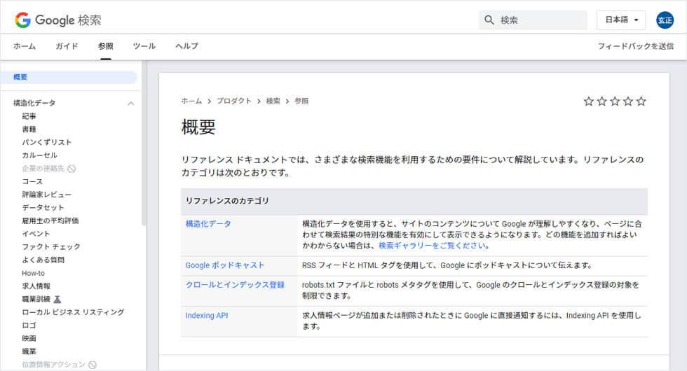 Google検索 構造化データ