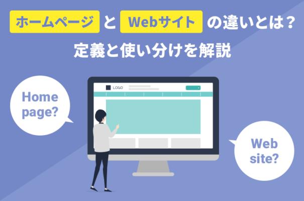 「ホームページ」と「Webサイト」の違いとは?定義と使い分けを解説