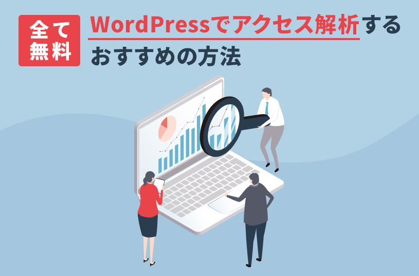 全て無料!WordPressでアクセス解析するおすすめの方法