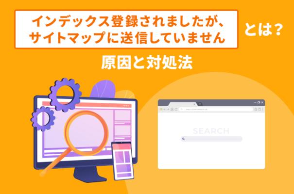 「インデックス登録されましたが、サイトマップに送信していません」とは?原因と対処法