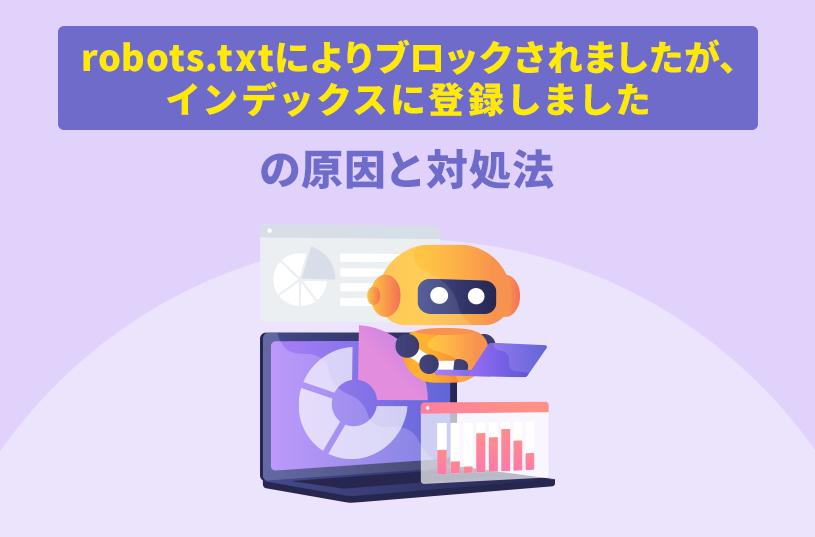 「robots.txtによりブロックされましたが、インデックスに登録しました」の原因と対処法