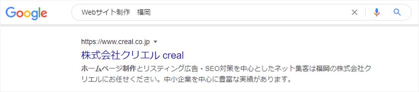 ホームページ制作の検索ハイライト
