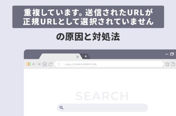 「重複しています。送信されたURLが正規URLとして選択されていません」の原因と対処法