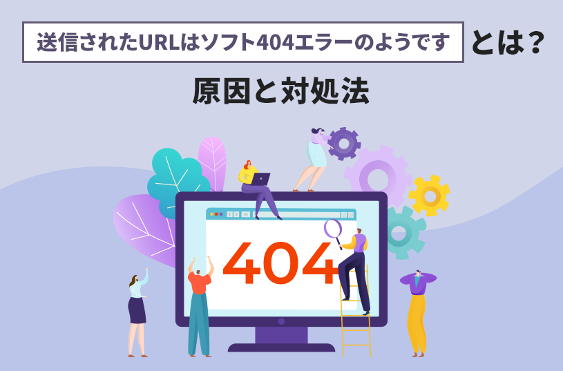 「送信されたURLはソフト404エラーのようです」とは?原因と対処法