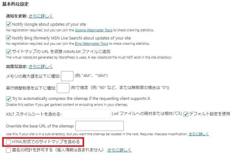 Google XML Sitemapsの除外設定