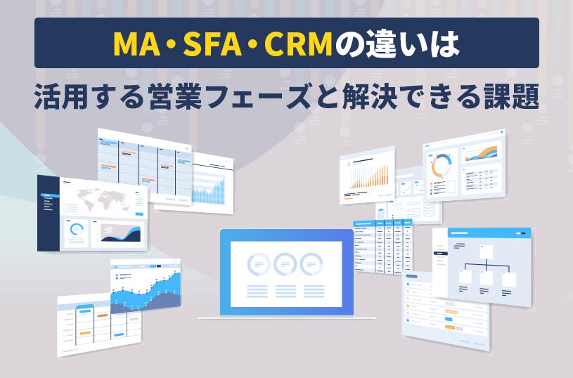 MA・SFA・CRMの違いは活用する営業フェーズと解決できる課題