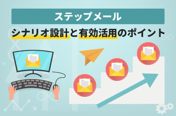 【ステップメール】シナリオ設計と有効活用のポイント