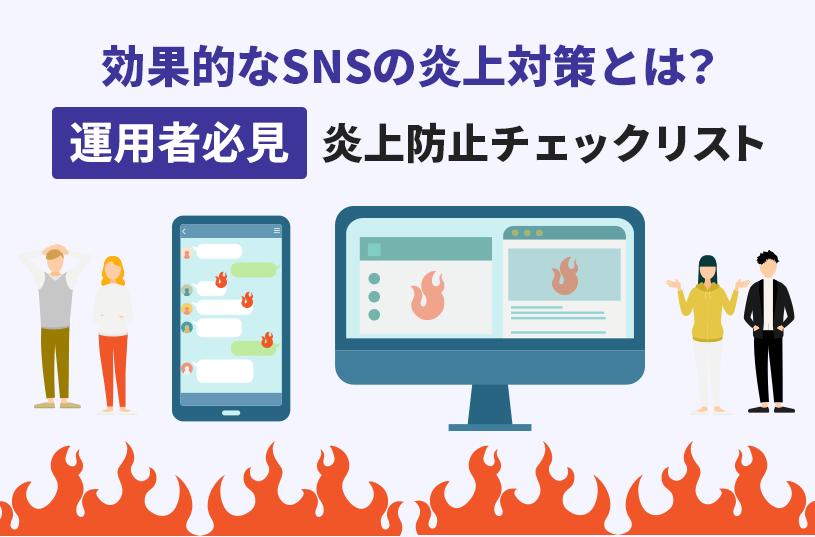 効果的なSNSの炎上対策とは?運用者必見、炎上防止チェックリスト