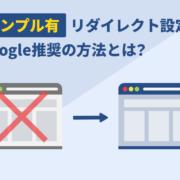 【サンプル有】リダイレクト設定とGoogle推奨の方法とは?