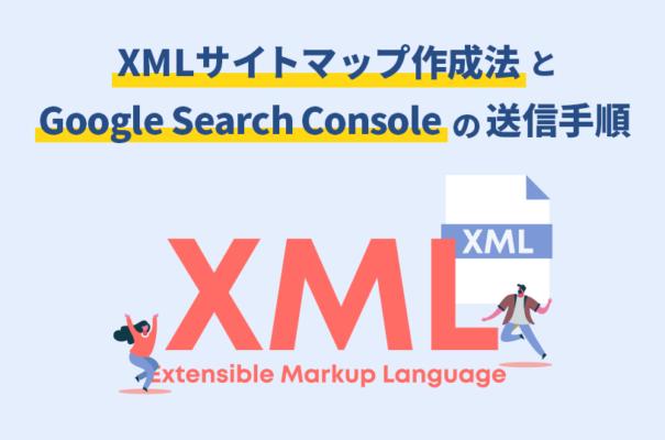 XMLサイトマップ作成法とGoogle Search Consoleの送信手順