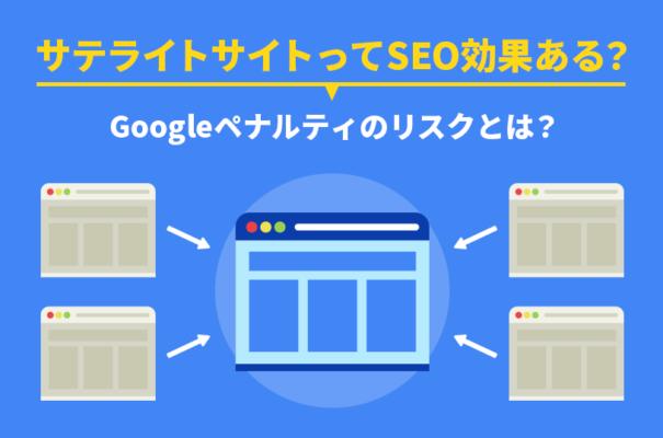 サテライトサイトってSEO効果ある?Googleペナルティのリスクとは?