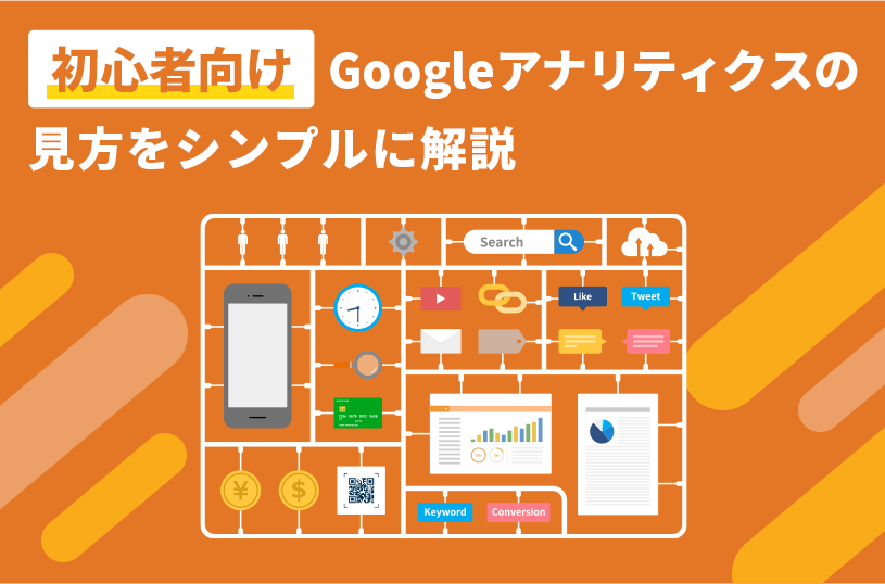 【初心者向け】Googleアナリティクスの見方をシンプルに解説