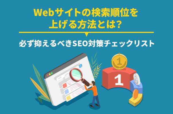 Webサイトの検索順位を上げる方法とは?必ず抑えるべきSEO対策チェックリスト