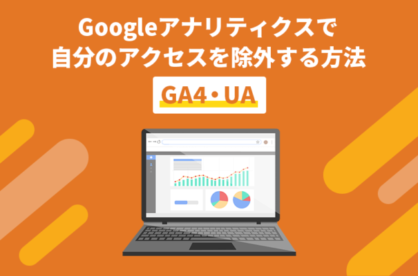 Googleアナリティクスで自分のアクセスを除外する方法【GA4・UA】