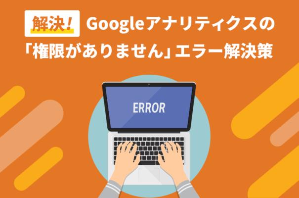【解決!】Googleアナリティクスの「権限がありません」エラー解決策