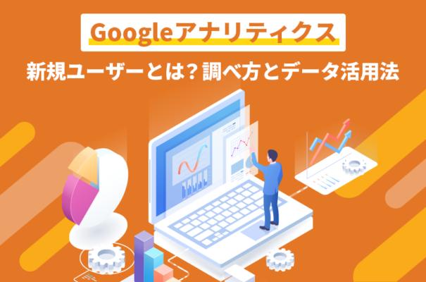 【Googleアナリティクス】新規ユーザーとは?調べ方とデータ活用法