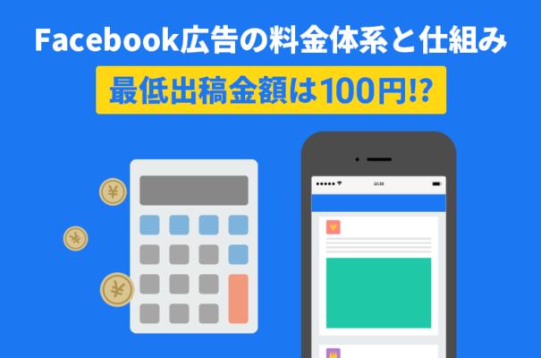 Facebook広告の料金体系と仕組み【最低出稿金額は100円!?】