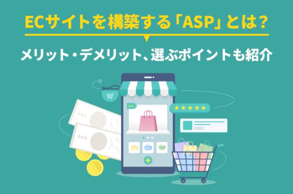ECサイトを構築する「ASP」とは?メリット・デメリット、選ぶポイントも紹介
