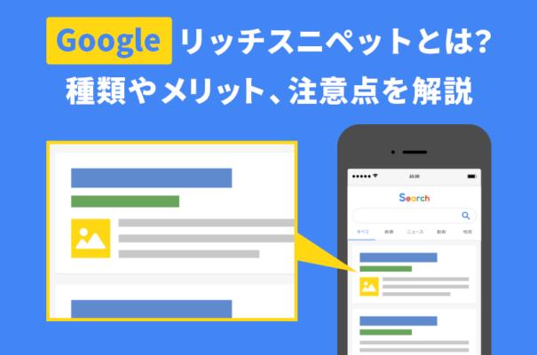 【Google】リッチスニペットとは?種類やメリット、注意点を解説