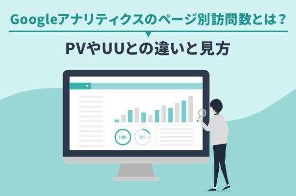 Googleアナリティクスのページ別訪問数とは?PVやUUとの違いと見方